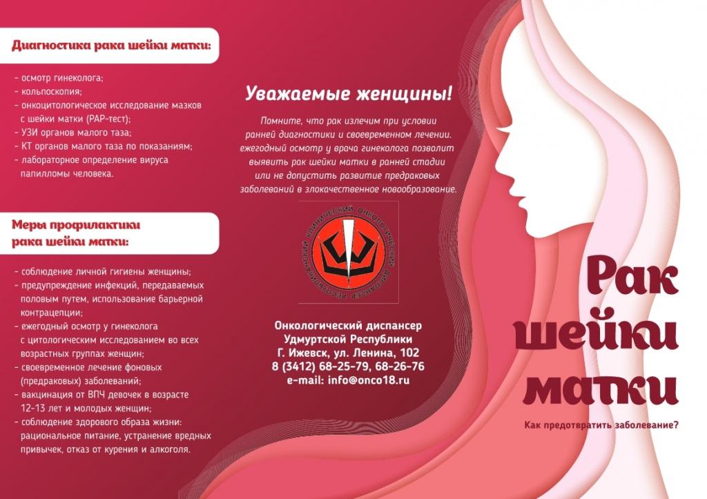 рак шейки матки.jpg