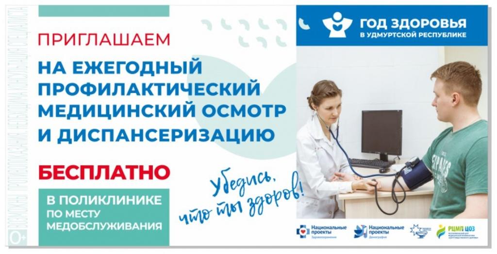 баннер медицинский центр