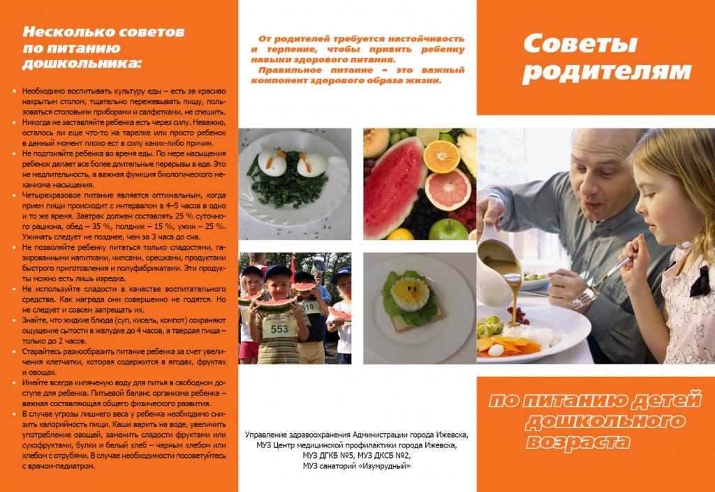 буклет о правильном питании для школьников